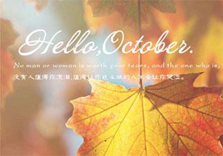 十月来了的个性说说 迎接十月的朋友圈说说句子