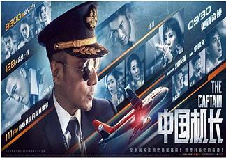 中国机长观后感感悟三篇 观看中国机长的心得体会美篇