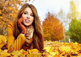 女性秋季如何养生 女性秋季养生的方法有哪些