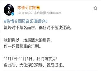 陈情令南京演唱会官宣时间地点 陈情令南京演唱会有哪些明星阵容