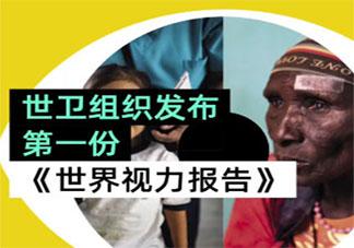 全球超22亿人视力受损是真的吗 全球超22亿人视力受损是为什么