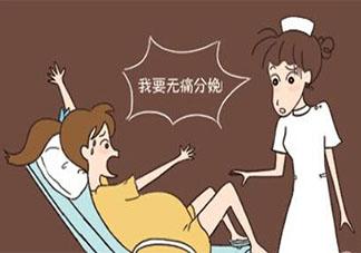 无痛分娩开展率不足两成是什么原因 为什么大家不愿意做无痛分娩