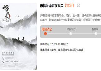 陈情令南京演唱会门票在哪里买 陈情令南京演唱会门票预约购买