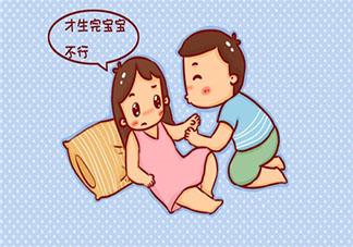 女人顺产后需要多久才能同房 女人顺产后多久可以有性生活