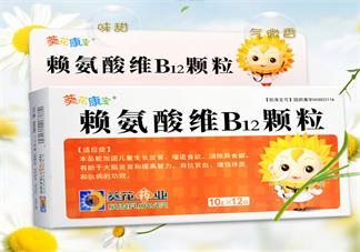 孩子不好好吃饭可以给他吃赖氨酸B12 赖氨酸B12给孩子吃好不好