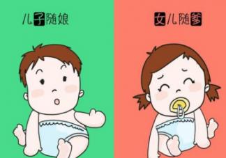 女儿遗传妈妈哪些地方 遗传妈妈的哪些基因