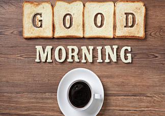 每天早上激励自己的一句话 每日早安正能量句子