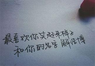 让你怦然心动的情话句子大全 朋友圈甜蜜的情话句子