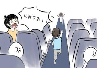 孩子飞机上哭闹怎么回事 飞机上哭闹怎么办