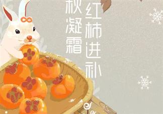 2019霜降适合吃什么传统食物 霜降节气传统食物