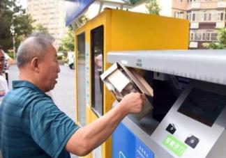 北京垃圾分类最高罚款200元 北京垃圾分类影响信用吗