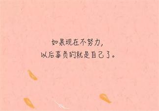 看了让人心情好的可爱句子 看了让人心情变好的图片带字简短说说