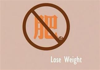 减重和减脂有什么区别 减肥怎么做才能减脂肪