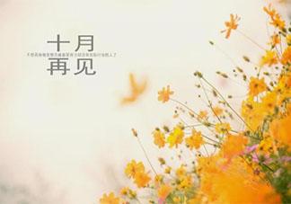 10月结束了的朋友圈说说句子 10月最后一天说说句子