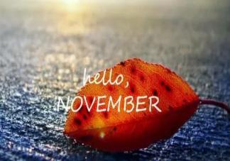 十月再见说说心情短语 十月再见朋友圈句子