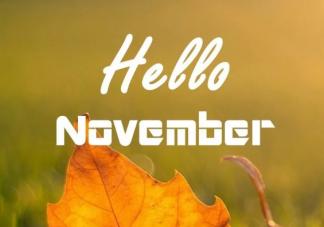 十月再见十一月你好句子带图片 十月再见十一月你好朋友圈说说