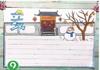 2019立冬节气手抄报内容素材大全 立冬简单好看手抄报模板