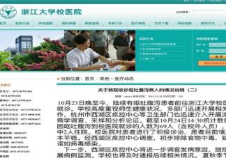 浙大通报69人因呕吐腹泻就诊是什么情况 浙大69人腹泻原因是什么