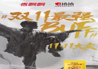 2019双十节日文案怎么写 双十一品牌文案海报示例