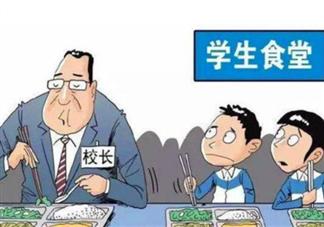 教育部要求落实学校负责人陪餐制 怎样落实学校负责人陪餐制