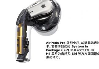 苹果发布AirPods Pro多少钱 AirPods Pro有什么功能