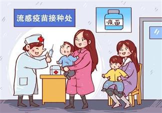 孩子多大可以接种流感疫苗 流感疫苗一共要接种几针