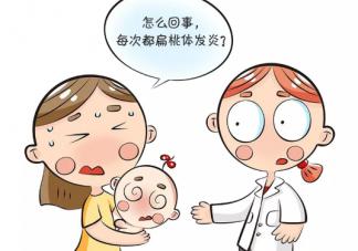 宝宝扁桃体老发炎切不切 怎么判断扁桃体切不切