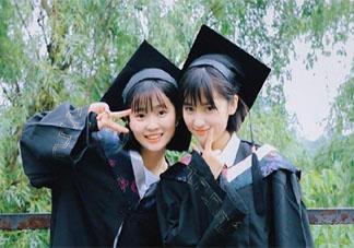 大学毕业前后的区别有哪些 大学毕业前后有什么变化