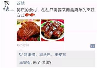 苏轼最喜欢吃牛肉是什么意思 苏轼最喜欢吃牛肉什么梗