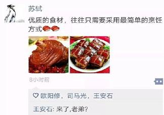 苏轼最喜欢吃牛肉是什么梗 苏轼最喜欢吃牛肉什么意思