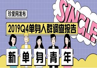 新单身青年月收入多少有安全感 中国新单身青年图鉴大全
