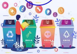 生活垃圾分类标志新标准 2019生活垃圾怎么分类