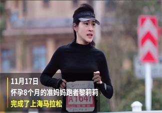 40岁孕妇怀胎8月跑完全马 孕妈怀孕的时候可不可以跑步