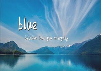 备注Blue是什么意思 备注blue代表了什么含义