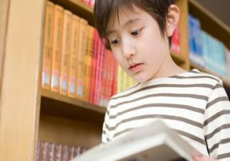 孩子黄金阅读期什么时候 孩子黄金阅读期的时间