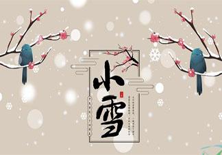 2019小雪节气图片文案祝福语大全 小雪节气心情文案说说
