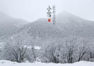 关于小雪节气的古诗有哪些 小雪节气古诗大全