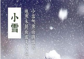 2019小雪节气借势文案赏析 各品牌小雪节气热点文案盘点