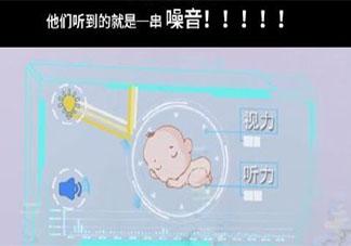 胎教都是噪音是真的吗 你认为胎教有用吗