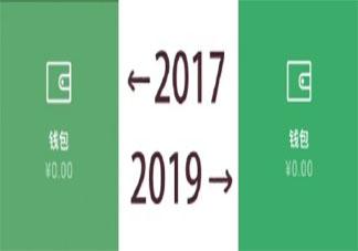 朋友圈2017到2019对比是什么意思 2017和2019的对比是什么梗