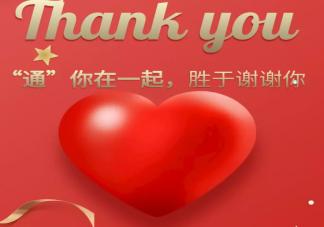 2019感恩节唯美发朋友文案句子 感恩节祝福语简短说说