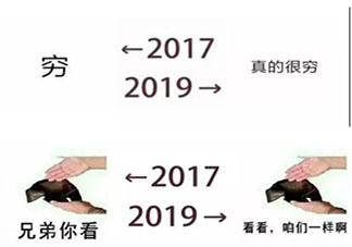 2017-2019对比照刷屏  朋友圈2017和2019的对比照大全