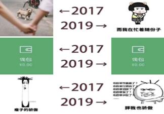 朋友圈2017到2019对比照刷屏是什么梗 2017到2019对比照是什么意思