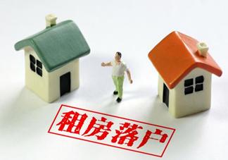 出租房屋不登记信息将被计入信用记录 哪些渠道申报登记出租房屋信息