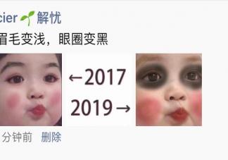 2017和2019的照片刷屏是怎么回事 2017和2019对比照是什么意思