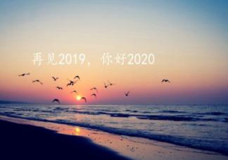 告别2019迎接2020抖音句子 告别2019迎接2020唯美句子大全