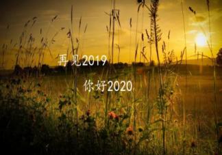再见2019你好2020说说句子 再见2019你好2020心情感慨