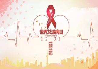 世界艾滋病日手抄报图片 简单漂亮艾滋病日手抄报模板