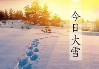 2019大雪快乐今日大雪的朋友圈说说带图 大雪到了适合发朋友圈的心情句子