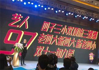 湖南卫视跨年官宣四子三小双顶流三爆爆是什么意思 湖南卫视跨年官宣明星有哪些
